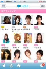 玉澤誠 公式ブログ/四位まできたぁ☆ 画像1