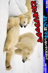 玉澤誠 公式ブログ/面白い(笑) 画像3
