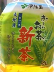 玉澤誠 公式ブログ/新茶だよーて( ´ ▽ ` )ノ 画像1