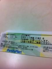 玉澤誠 公式ブログ/乗車券 画像1