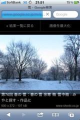 玉澤誠 公式ブログ/雪バイヤー( ;´Д`) 画像1