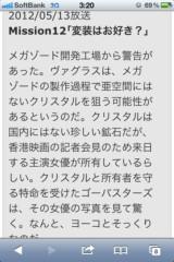 玉澤誠 公式ブログ/おはにょ( ´ ▽ ` )ノ 画像2