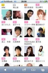 玉澤誠 公式ブログ/芸能ランキング☆ 画像1