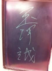 玉澤誠 公式ブログ/サイン!! 画像1