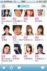 玉澤誠 公式ブログ/また上がってた(^-^) 画像1