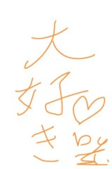 玉澤誠 公式ブログ/感謝 画像3