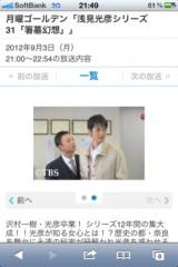 玉澤誠 公式ブログ/明日はコレだ! 画像1