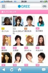 玉澤誠 公式ブログ/新人ランキング六位(^^) 画像1