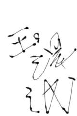 玉澤誠 公式ブログ/おやすみなはい(=´∀`)人(´∀`=) 画像1