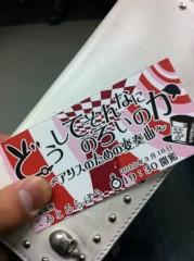 玉澤誠 公式ブログ/舞台見てきたよ☆ 画像1