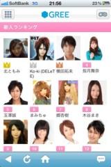 玉澤誠 公式ブログ/きてるきてる♪(´ε` ) 画像1