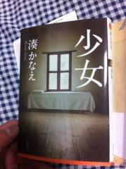 玉澤誠 公式ブログ/ただいま♪( ´▽`) 画像3