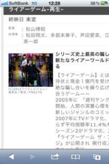 玉澤誠 公式ブログ/ライアーゲーム! 画像3