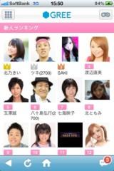 玉澤誠 公式ブログ/ランキング上がってました★ 画像1