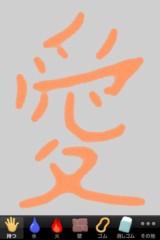 玉澤誠 公式ブログ/おはよ〜うなぎ♪( ´▽`) 画像3