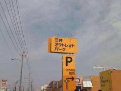 池田ひかる 公式ブログ/アウトレットモール 画像1