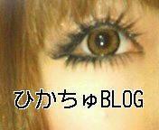 池田ひかる 公式ブログ/eyemake 画像3