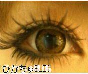 池田ひかる 公式ブログ/eyemake 画像1