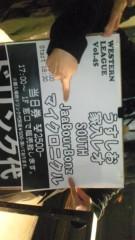 宮城ちか 公式ブログ/ライブ@SHIBUYA O-WEST 画像1