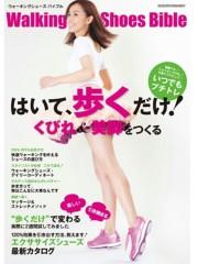 牧野愛 公式ブログ/ウォーキングシューズ 画像1