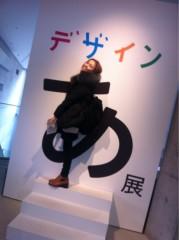 牧野愛 公式ブログ/デザインあ展 画像1