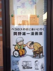 長澤奈央 公式ブログ/漫画展! 画像1