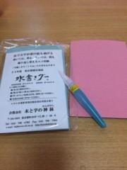 長澤奈央 公式ブログ/グー 画像1
