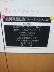 長澤奈央 公式ブログ/銀英伝アルバム〜その3 画像2