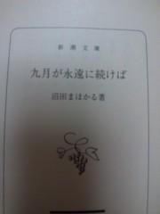 長澤奈央 公式ブログ/読書の秋。 画像1