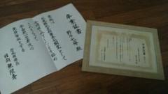 長澤奈央 公式ブログ/懐かしの卒業証書。 画像1