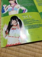 長澤奈央 公式ブログ/ぬれ煎餅。 画像2