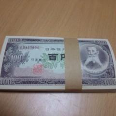 長澤奈央 公式ブログ/100円札! 画像1