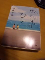 長澤奈央 公式ブログ/素敵な本に出会いました。 画像1