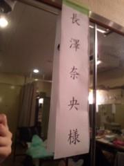 長澤奈央 公式ブログ/November! 画像1