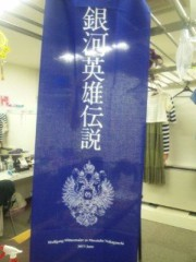 長澤奈央 公式ブログ/初日祝。 画像1