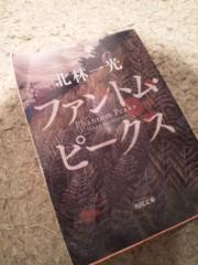 長澤奈央 公式ブログ/読書タイム。 画像1