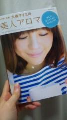 長澤奈央 公式ブログ/美人アロマ☆ 画像1