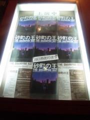 長澤奈央 公式ブログ/砂町の王 画像1