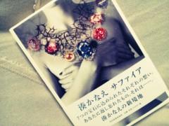 長澤奈央 公式ブログ/本… 画像1