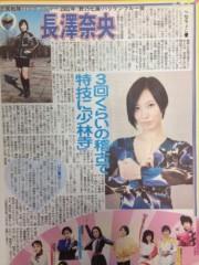 長澤奈央 公式ブログ/見てね! 画像2