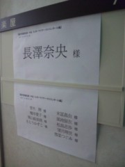 長澤奈央 公式ブログ/池袋。 画像1