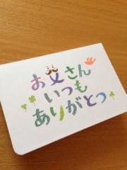 長澤奈央 公式ブログ/父の日。 画像2