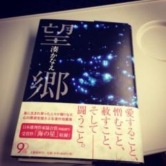 長澤奈央 公式ブログ/読書 画像1