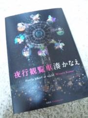 長澤奈央 公式ブログ/チェックして下さい☆ 画像1