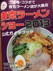 長澤奈央 公式ブログ/ラーメンショー! 画像1