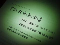 長澤奈央 公式ブログ/舞台『ワカチアウ』 画像1