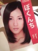 長澤奈央 公式ブログ/パワーのミナモト 画像2