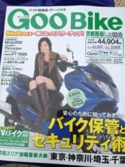 長澤奈央 公式ブログ/GOO Bike 画像1