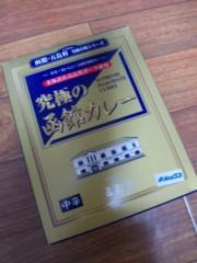 長澤奈央 公式ブログ/究極です! 画像1