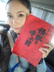 長澤奈央 公式ブログ/台本と私。 画像1
